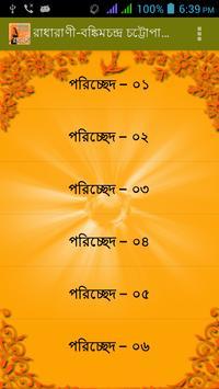 রাধারাণী Radharani poster