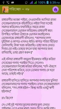রাধারাণী Radharani apk screenshot