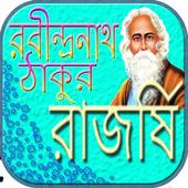রাজর্ষি Rajorshi icon