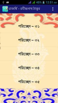 রাজর্ষি Rajorshi apk screenshot