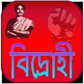 বিদ্রোহী  Bidrohi icon