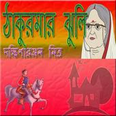 ঠাকুরমার ঝুলি icon