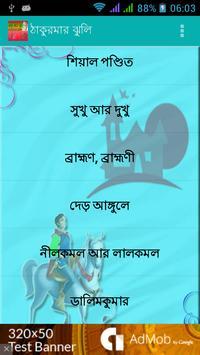 ঠাকুরমার ঝুলি apk screenshot