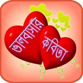 ভালোবাসার কবিতা icon
