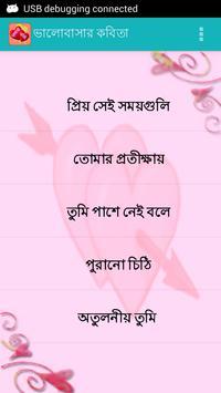 ভালোবাসার কবিতা poster