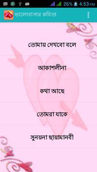 ভালোবাসার কবিতা apk screenshot