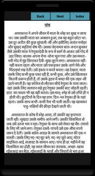 Karmabhoomi by Premchand apk screenshot
