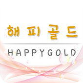 해피골드 icon