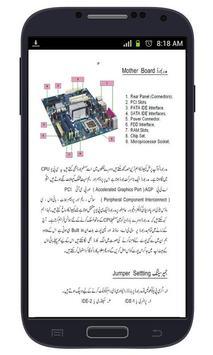 Computer Guide Urdu apk screenshot