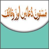 Masnoon Duain Aur Wazaif icon
