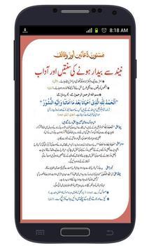 Masnoon Duain Aur Wazaif apk screenshot