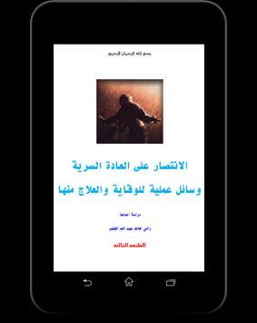 االعادة السرية:الوقاية والعلاج apk screenshot