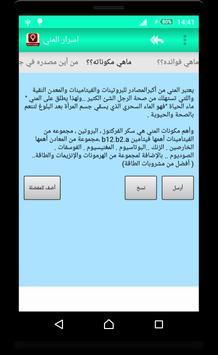 مواضيع ساخنة_للكبار فقط_ apk screenshot
