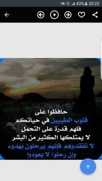 كلمات راقية apk screenshot