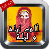 one thousand nights and nights icon