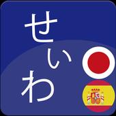 Japanese Spanish Dictionary icon