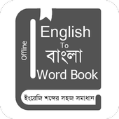 English to Bangla Word Book icon