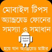 মোবাইল টিপস Mobile Tips Bangla icon