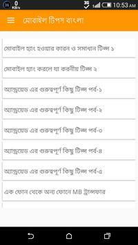 মোবাইল টিপস Mobile Tips Bangla poster