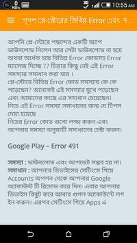 মোবাইল টিপস Mobile Tips Bangla apk screenshot