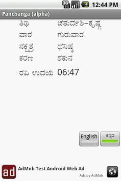 Panchanga (beta) apk screenshot