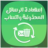 استرجاع رسائل الواتس اب Joke icon
