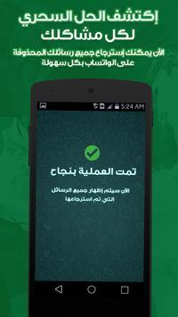 استرجاع رسائل الواتس اب Joke apk screenshot
