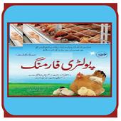Poultry Farm Urdu icon