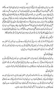 Poultry Farm Urdu apk screenshot