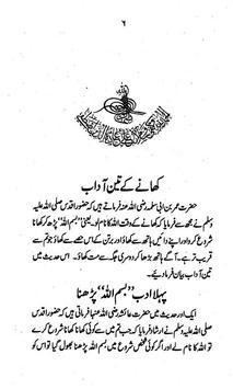 Rizq Ka Sahi Istimal poster