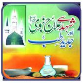 Shahd Se Ilaj icon