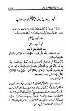 Shahd Se Ilaj poster