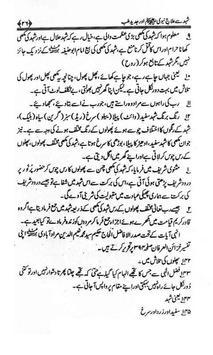Shahd Se Ilaj apk screenshot