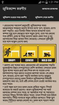 Earth Quake poster