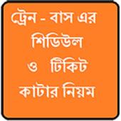 Buy Train-Bus Ticket BD icon