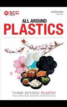 All Around Plastics Magazine apk screenshot