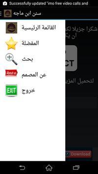 كتاب سنن ابن ماجه apk screenshot