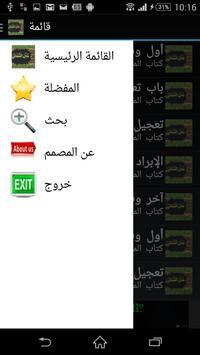 كتاب سنن النسائي apk screenshot