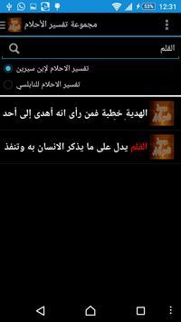 مجموعة تفسير الاحلام apk screenshot