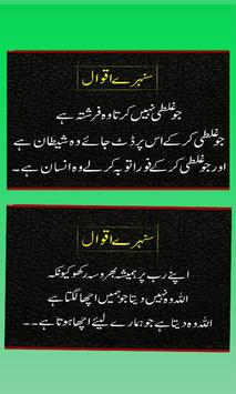 Great Urdu Quotes apk screenshot