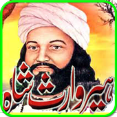 Waris Shah Poetry Collection. icon
