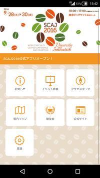 SCAJ展示会情報 poster