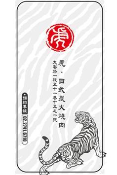 虎炭火燒肉 2.0.1 poster