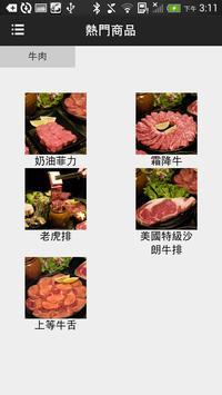 虎炭火燒肉 2.0.1 apk screenshot