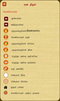 Mana Nizhal apk screenshot