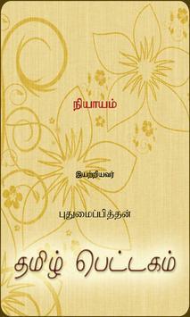 Nyayam poster