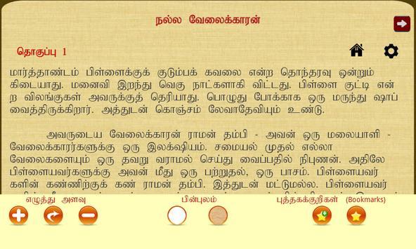 Nalla Velaikaran apk screenshot