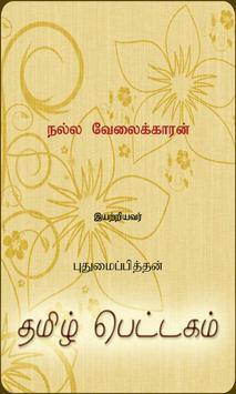 Nalla Velaikaran poster