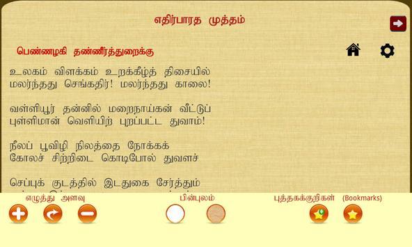 Ethirparatha Mutham apk screenshot