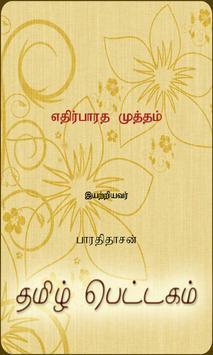 Ethirparatha Mutham poster